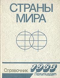 Страны мира. Справочник 1983