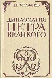 Н. Н. Молчанов Дипломатия Петра Великого