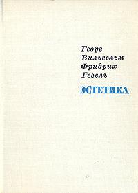 Георг Вильгельм Фридрих Гегель Гегель. Эстетика. В четырех томах. Том 4