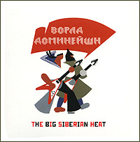 Ворлд Доминейшн. The Big Siberian Heat (2 CD)