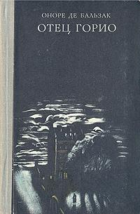 цена на Оноре де Бальзак Отец Горио
