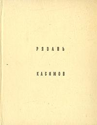 Е. Михайловский, И. Ильенко Рязань. Касимов