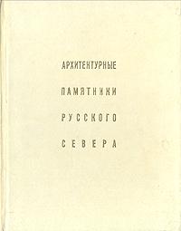 И. Бартенев, Б. Федоров Архитектурные памятники русского Севера