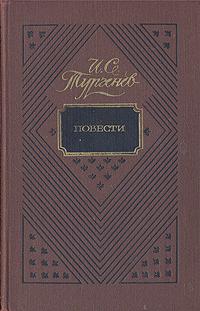 купить И. С. Тургенев И. С. Тургенев. Повести по цене 200 рублей