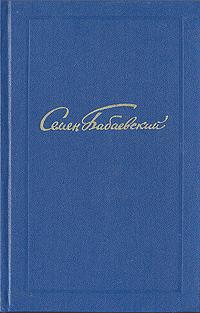 Семен Бабаевский Семен Бабаевский. Собрание сочинений в пяти томах. Том 2 семен бабаевский кавалер золотой звезды