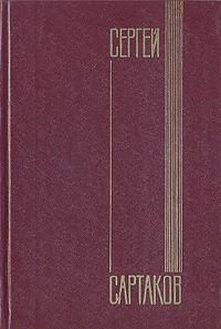 Сергей Сартаков Сергей Сартаков. Собрание сочинений в шести томах. Том 1 цены онлайн