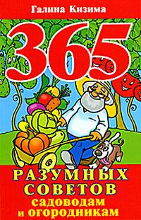 Галина Кизима 365 разумных советов садоводам и огородникам