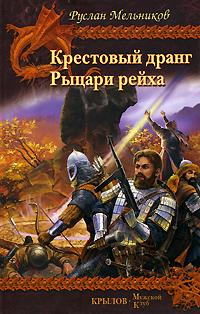 Руслан Мельников Крестовый дранг. Рыцари рейха все цены