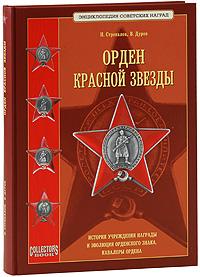 Н. Стрекалов, В. Дуров Орден Красной Звезды