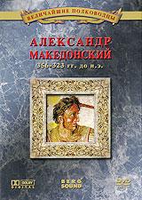 Величайшие полководцы: Александр Македонский