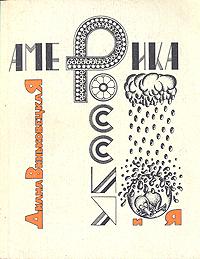 Диана Виньковская Америка, Россия и я