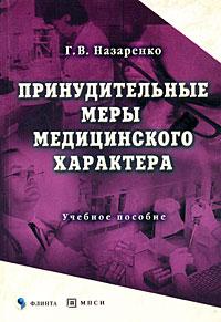 Г. В. Назаренко. Принудительные меры медицинского характера