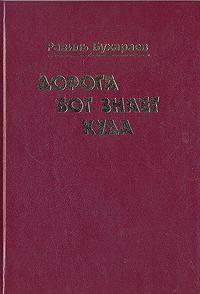 Равиль Бухараев Дорога Бог знает куда туризм горный алтай