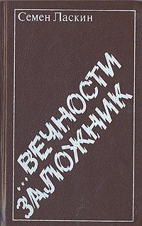 Книга ...Вечности заложник. Семен Ласкин