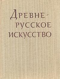Древнерусское искусство. Рукописная книга все цены