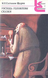 М. Е. Салтыков-Щедрин Господа Головлевы. Сказки кузьмина м мужик и медведь