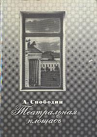 А. Свободин Театральная площадь