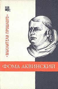 Юзеф Боргош Фома Аквинский фома аквинский сумма теологии том 3
