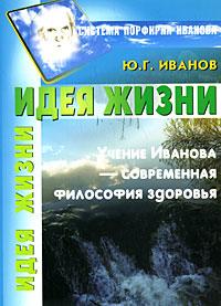 Ю. Г. Иванов Идея Жизни