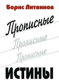 Борис Литвинов Прописные истины манчулянцев о как вырастить компанию на миллиард прописные истины…