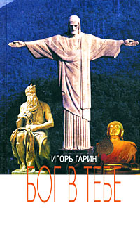 Игорь Гарин Бог в тебе цены