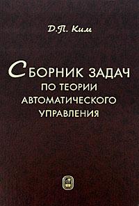 Д. П. Ким Сборник задач по теории автоматического управления