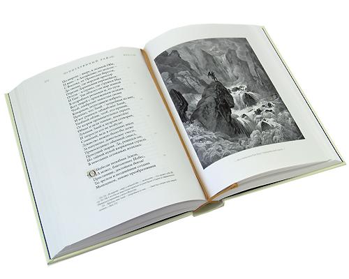Потерянный Рай (подарочное издание). Джон Мильтон