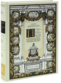 Джон Мильтон Потерянный Рай (подарочное издание) джон мильтон потерянный рай и возвращенный рай подарочное издание