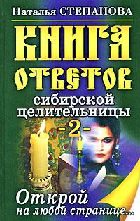 Наталья Степанова Книга ответов сибирской целительницы-2. Открой на любой странице...