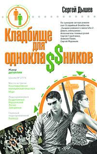 Сергей Дышев Кладбище для однокла$$ников
