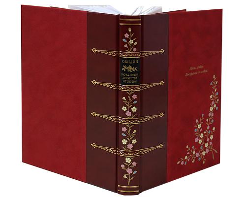 Наука любви. Лекарство от любви (подарочное издание). Публий Овидий Назон