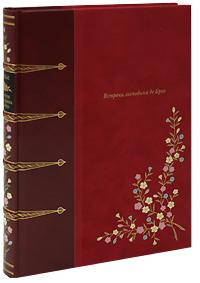 Анри де Ренье Встречи господина де Брео (подарочное издание)