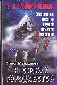 Эрнст Мулдашев В поисках Города Богов. Том 3. В объятиях Шамбалы