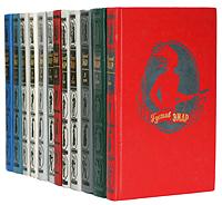 Густав Эмар Густав Эмар. Собрание избранных произведений в 12 томах (комплект из 12 книг) густав эмар черная птица