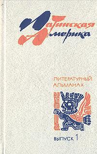 Латинская Америка. Литературный альманах. Выпуск 1 марк самаев латинская америка литературный альманах выпуск 4