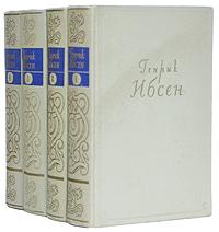 Генрик Ибсен Генрик Ибсен. Собрание сочинений в 4 томах (комплект из 4 книг)