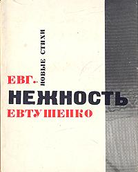 Евг. Евтушенко Нежность стоимость
