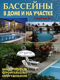 бассейны В. С. Самойлов Бассейны в доме и на участке