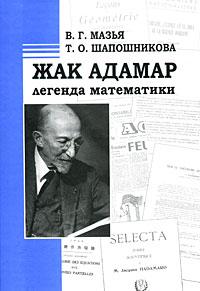 В. Г. Мазья, Т. О. Шапошникова Жак Адамар - легенда математики