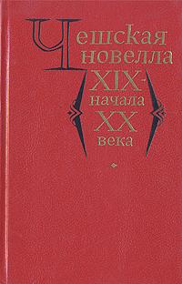 Чешская новелла XIX - начала XX века