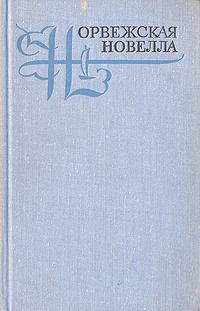 Норвежская новелла