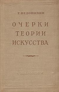 Г. Недошивин Очерки теории искусства основы марксистско ленинской эстетики