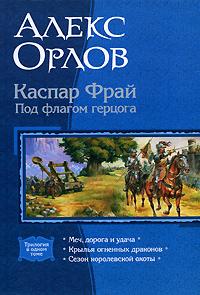 Алекс Орлов Каспар Фрай. Под флагом герцога