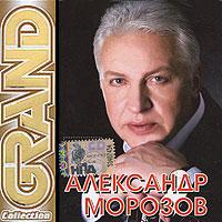 Александр Морозов Grand Collection. Александр Морозов александр радищев вольность