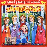 Русский фольклор для малышей Хороводные .