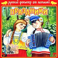 Русский фольклор для малышей Праздники .