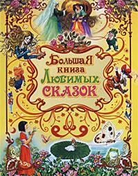 Иван Крылов Большая книга любимых сказок