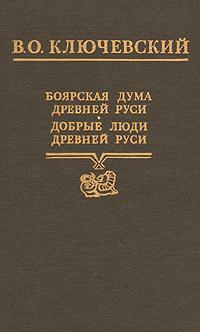 В. Ключевский Боярская дума Древней Руси. Добрые люди Древней Руси