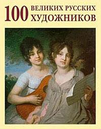 100 великих русских художников. Ю. А. Астахов