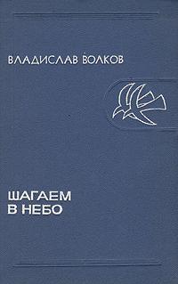 Владислав Волков Шагаем в небо